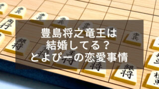 豊島将之竜王は結婚してる?父親は弁護士!藤井聡太との関係性