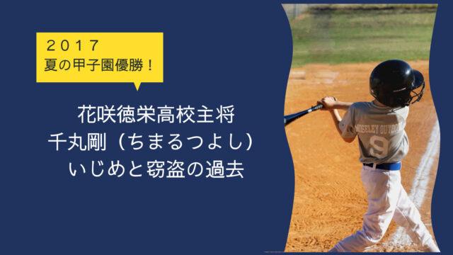 千丸剛が強盗致傷!駒沢大学野球部退部の理由はいじめ、原因は財布の窃盗?