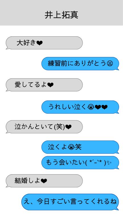 井上拓真とAさんとのLINE画面