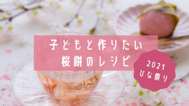 2021ひな祭り | 子どもと一緒に作りたい桜餅の簡単レシピ
