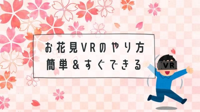【お花見VRのやり方】1000円で簡単にできるインドア花見で、おうち時間を楽しもう。