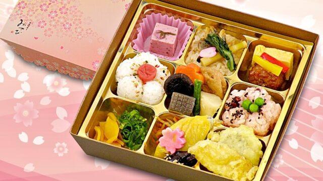 2021お花見 | お取り寄せできるおしゃれ弁当で少人数でも華やかなひとときを送りたい!