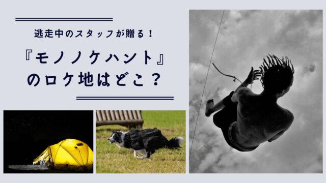 逃走中『モノノケハント』のロケ地はどこ?朝倉兄弟も爆走した人気の巨大レジャー施設!