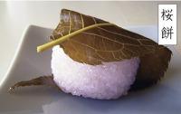 中村軒 桜餅
