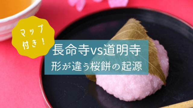 形が違う桜餅、長命寺vs道明寺!日本国内の分布はどうなってる?