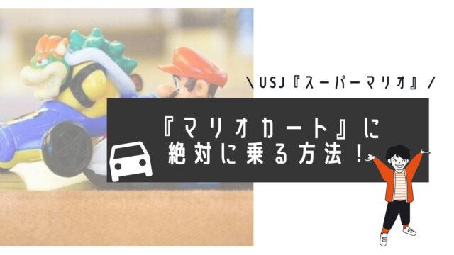 USJ新エリア『マリオカート』の混雑状況!開園ダッシュで5分待ち?乗り物酔いにも注意です。