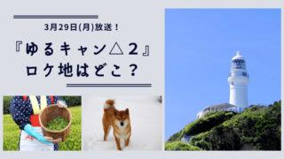 ドラマ「ゆるキャン△」ロケ地(聖地)どこ?福原遥が感動した静岡の絶景初日の出スポット