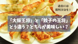 「大阪王将」と「餃子の王将」の違いは?どちらが美味しい?カンブリア宮殿で紹介された急成長チェーン!
