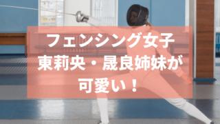 フェンシング女子が可愛い!姉妹で2020オリンピック日本代表に