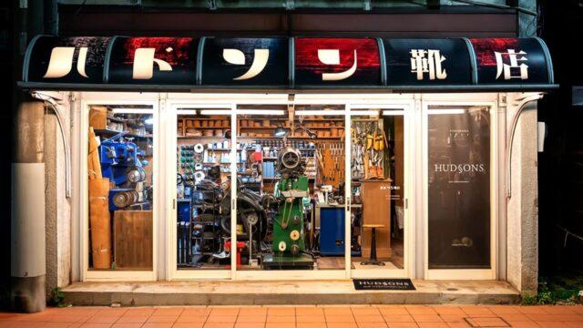 村上塁(靴修理職人)のハドソン靴店の場所はどこ?料金や評判まとめ