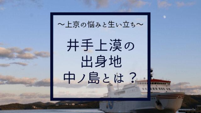 井手上漠の出身地、中ノ島とは?かわいいジュノンボーイの上京の悩みとその生い立ち