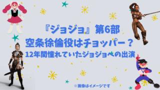 ジョジョ6部、空条徐倫役の声優はチョッパー??ジョジョの大ファンが大抜擢!