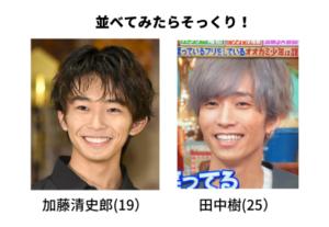 加藤清史郎と田中樹って似てるよね!?イケメンに成長したこども店長!