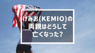 けみお(kemio)の両親の死因は?イケメンハーフは今どこに住んでいる?