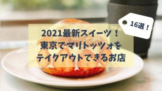 東京でマリトッツォをテイクアウトできるお店16選