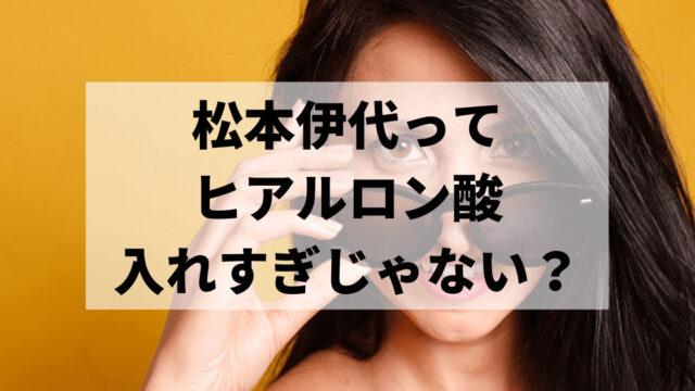 松本伊代さんヒアルロン酸入れすぎじゃない?ヒロミは許容しているの?