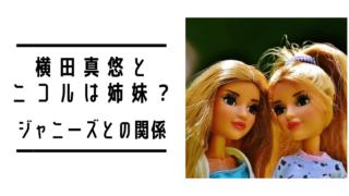 横田真悠とニコルは姉妹?ジャニーズとの関係の噂は本当なのか調査