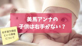 美馬アンナの子供は右手がない?障害のある子供について【画像】