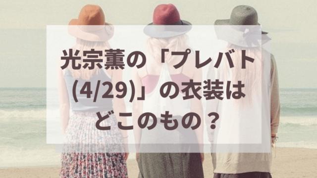 光宗薫の「プレバト(4/29)」の衣装は?HISUI×さいあくななちゃんのコラボ商品
