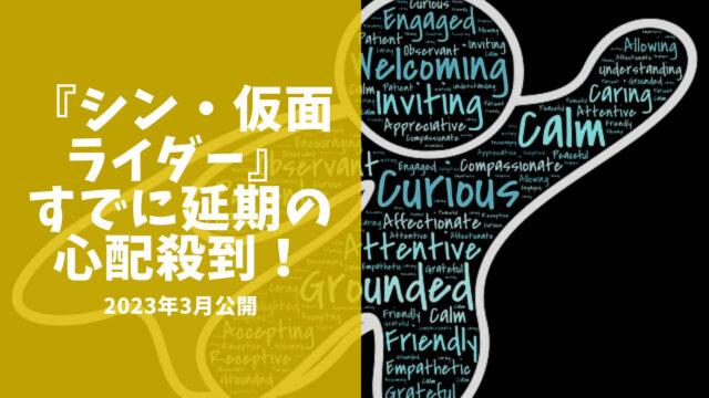 『シン・仮面ライダー』2023年春に本当に公開される?庵野監督の「シン」シリーズの躍進!
