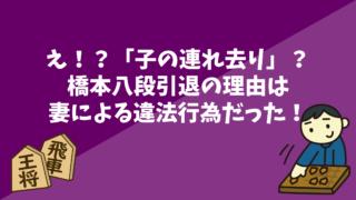 【驚愕】橋本八段(ハッシー)引退の理由は「子の連れ去り」YouTubeで真相告白!