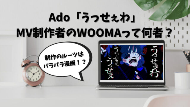 Ado「うっせぇわ」MV制作者のWOOMAって何者?顔出ししてる?