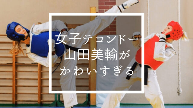 女子テコンドーの山田美輸(やまだ みゆ)がかわいい!出身地と生い立ちまとめ