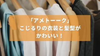 「アメトーーク」こじるりの衣装(ワンピース)と髪型がかわいい!