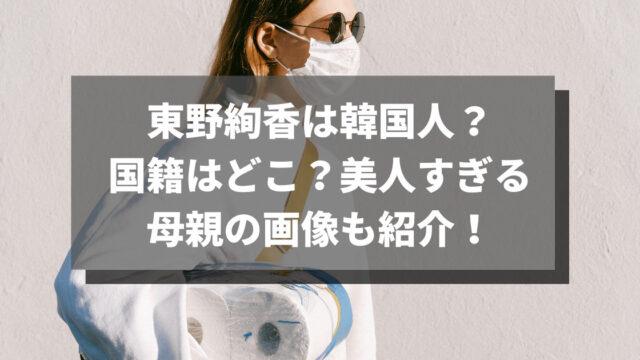 東野絢香は韓国人?国籍はどこ?美人すぎる母親の画像も紹介!