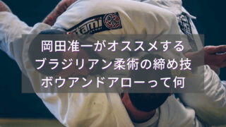 岡田准一のボウアンドアローってどんな技?ザ・ファブル番宣 5/27スッキリ