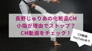 長野じゅりあの化粧品CMは小指の変形が理由でストップ?動画をチェック!
