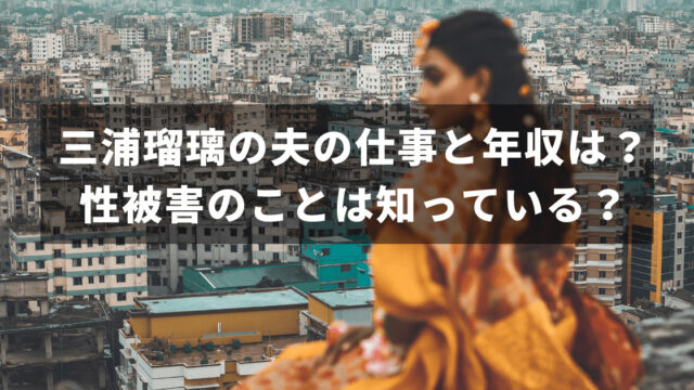 三浦瑠璃の夫の仕事と年収は?性被害を受けたことは知っている?