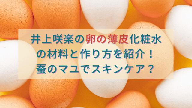 井上咲楽の化粧水の作り方は?卵薄皮効果がすごい!蚕のマユでスキンケアも!