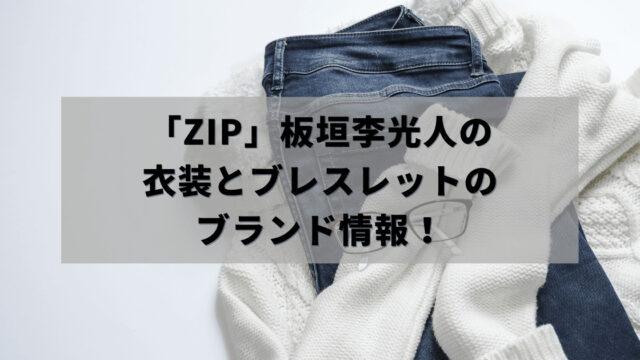 板垣李光人の衣装とブレスレットのブランドは?通販も 5/14 ZIP