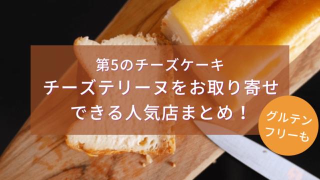 チーズテリーヌをお取り寄せできる人気店まとめ!砂糖・卵・小麦粉なしも