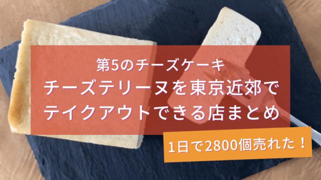 チーズテリーヌを東京近郊でテイクアウトできる店!1日2800個売れた人気店も!