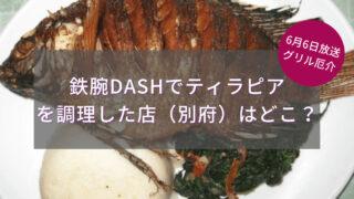 鉄腕DASHでティラピアを調理した店(別府)はどこ?