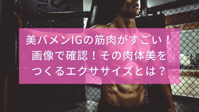 【画像】美バメンIGの筋肉がヤバい!エクササイズで肉体美を作る方法は?