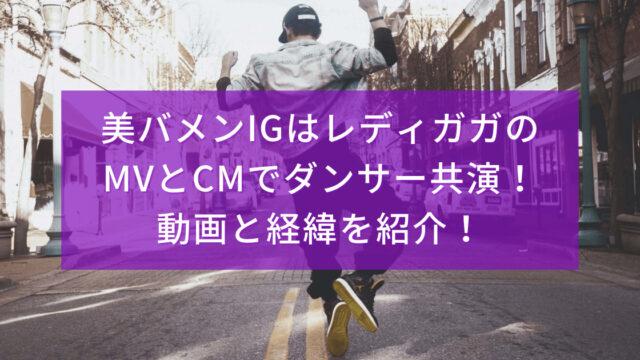 【動画有】IG(ダンサー)とレディガガが共演したのはなぜ?MVとiPhoneのCM出演!