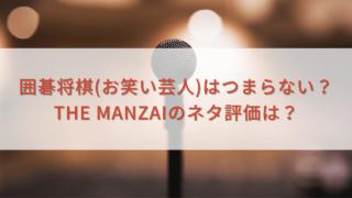 囲碁将棋(お笑い芸人)はつまらない?THE MANZAIのネタ評価は?