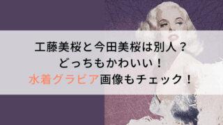 工藤美桜と今田美桜は別人?どっちもかわいい!水着グラビア画像もチェック!