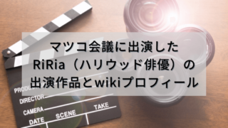 マツコ会議のRiRia(ハリウッド俳優)出演作品とwikiプロフィール