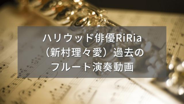 ハリウッド俳優RiRia(新村理々愛)過去のフルート演奏動画