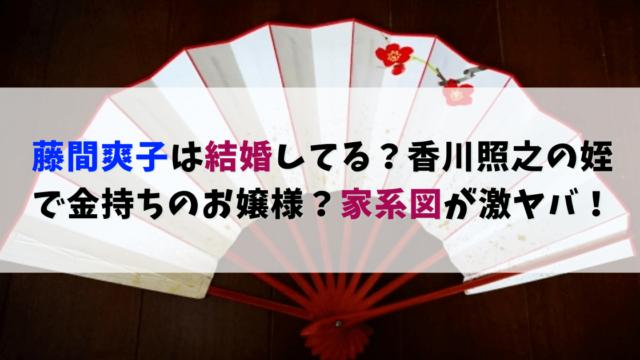 藤間爽子は結婚してる?香川照之の姪で金持ちのお嬢様?家系図が激ヤバ!