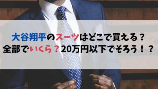 大谷翔平のスーツはどこで買える?全部でいくら?20万円以下でフルコーディネイト可能!