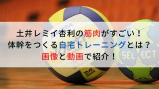 土井レミイ杏利の筋肉がすごい!自宅トレーニングとは?画像と動画で紹介!
