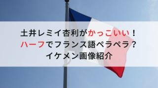 土井レミイ杏利がかっこいい!ハーフでフランス語ペラペラ?イケメン画像紹介