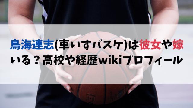 鳥海連志(車いすバスケ)は彼女や嫁いる?高校や経歴wikiプロフィール