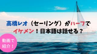 【動画】高橋レオ(セーリング)がハーフでイケメン!日本語は話せる?