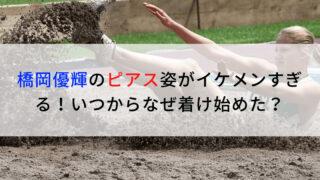 橋岡優輝のピアス姿がイケメンすぎる!いつからなぜ着け始めた?